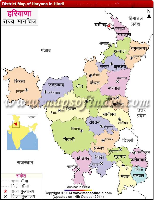 Districts Of Haryana ( हरियाणा के जिले ) - Haryana Samanya Gyan