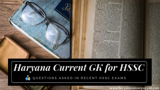 Questions Asked in Recent HSSC Exams - Haryana Current GK for HSSC