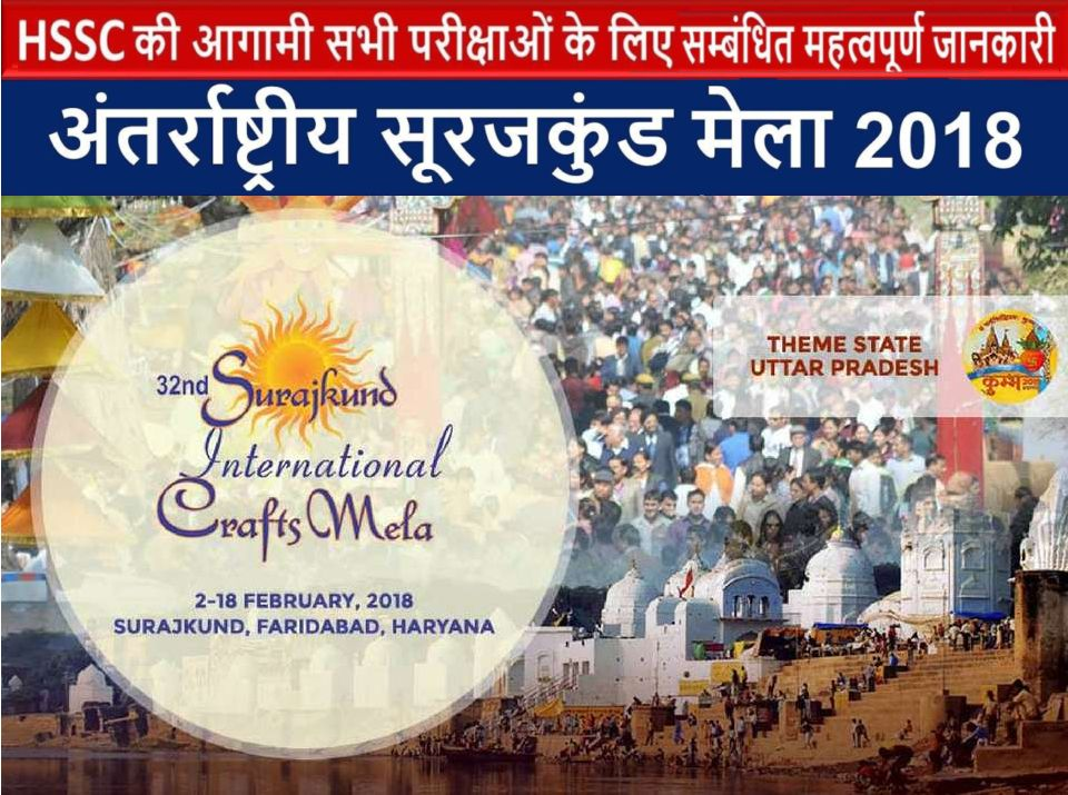 32nd Surajkund International Crafts Mela 2018 Highlights & Details