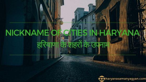Nickname of cities in Haryana - हरियाणा के शहरों के उपनाम