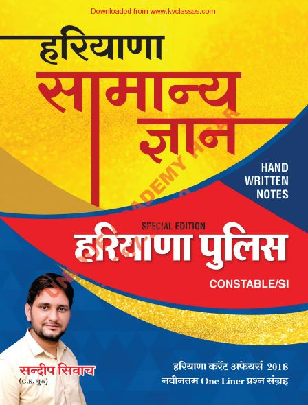 Haryana GK Books - HSSC/HPSC/HTET Books