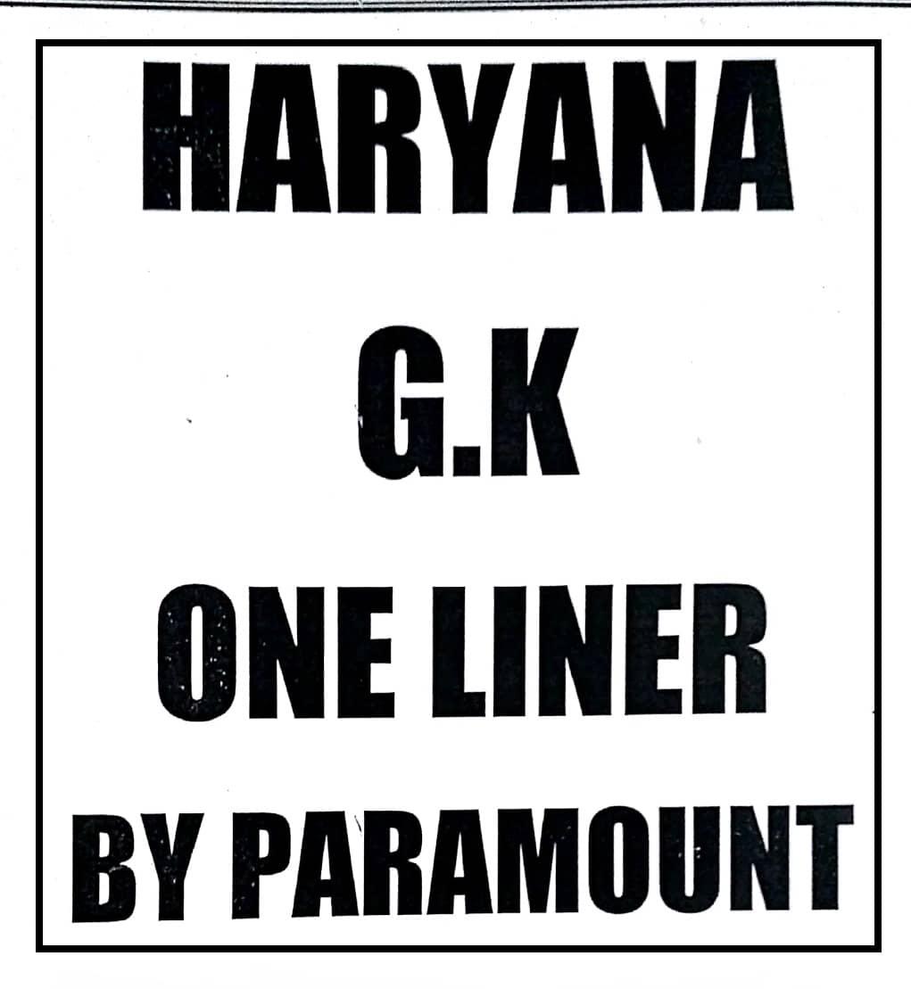haryana gk oneliner