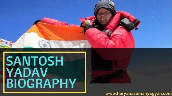 संतोष यादव का जीवन परिचय - Santosh Yadav Biography In Hindi