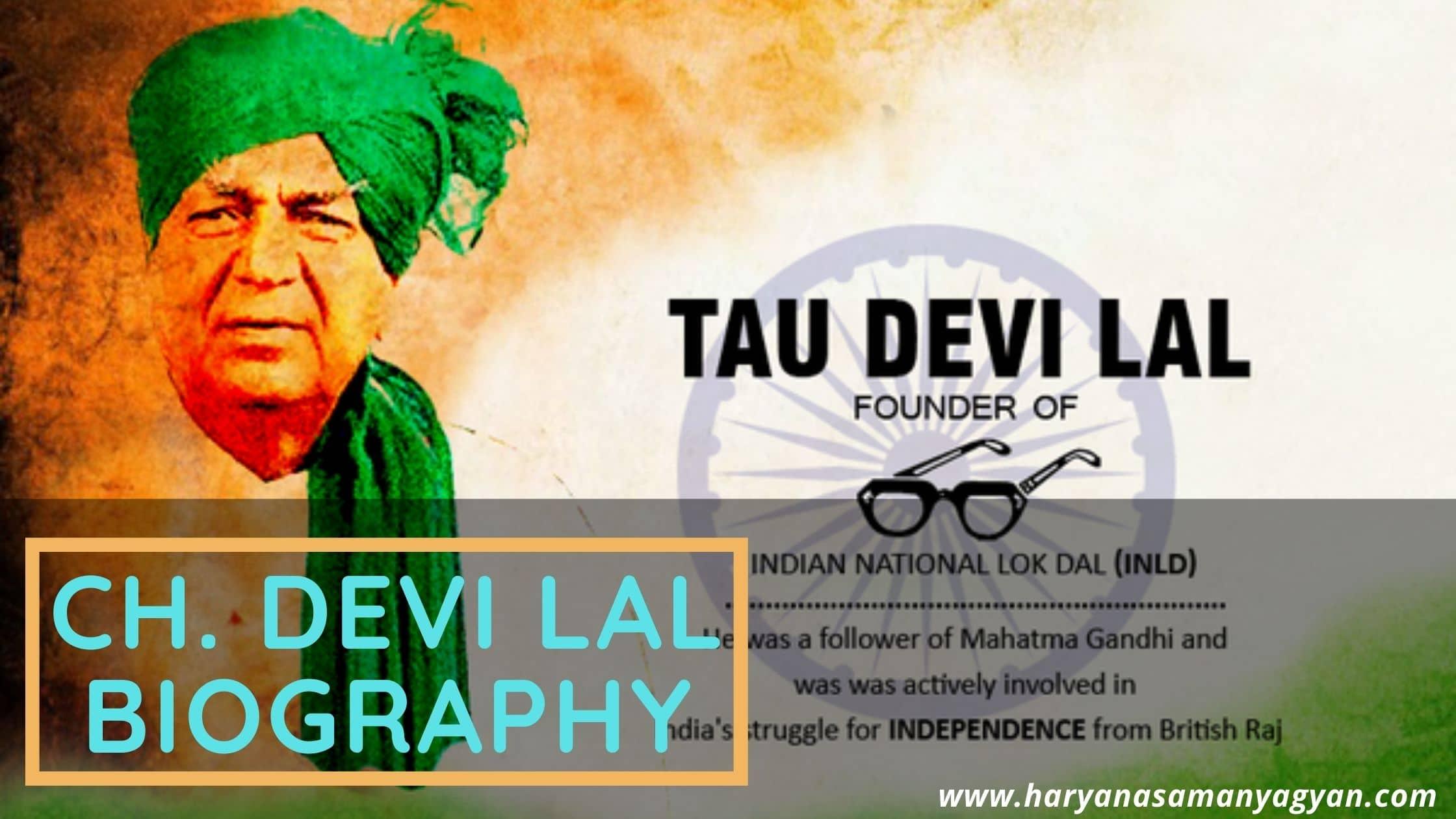 चौधरी देवी लाल की संक्षिप्त जीवनी, महत्वपूर्ण प्रश्न, तथ्य – Chaudhary Devi Lal's Biography, Facts and Important Questions