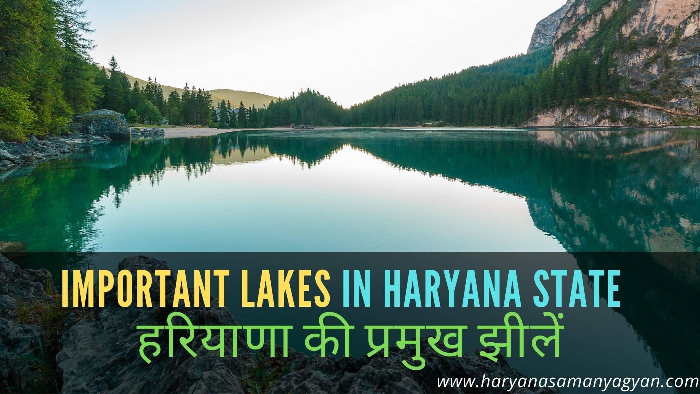 Important Lakes in Haryana state - हरियाणा की प्रमुख झीलें