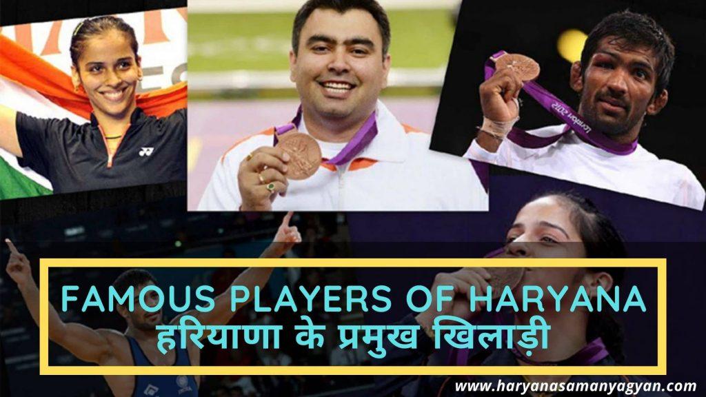 Famous Players of Haryana – हरियाणा के प्रमुख खिलाड़ी