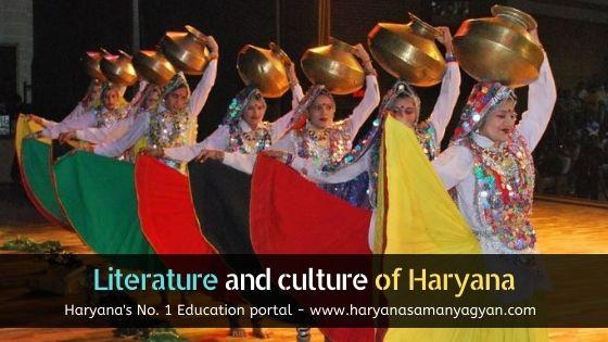 हरियाणा का साहित्य और संस्कृति - Literature and culture of Haryana