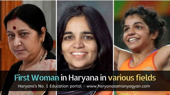 First woman in Haryana in various fields