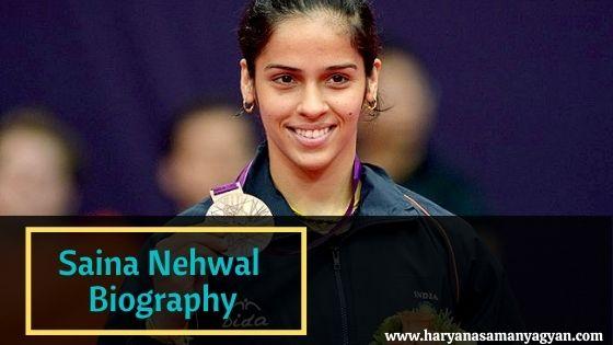 Saina Nehwal Biography - साइना नेहवाल का जीवन परिचय